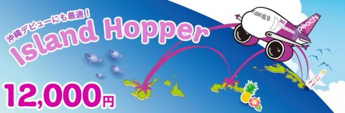 img_island_hopper_jp