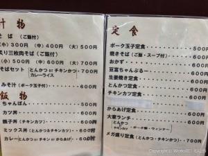 石垣島の定食屋「大家」メニュー