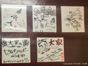 石垣島の定食屋「大家」サイン色紙