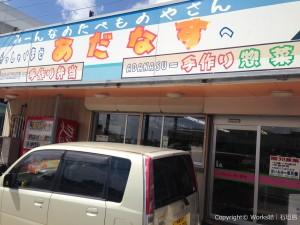 石垣島のお惣菜あだなす