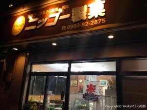 石垣島のケーキ屋「ニッコー製菓」