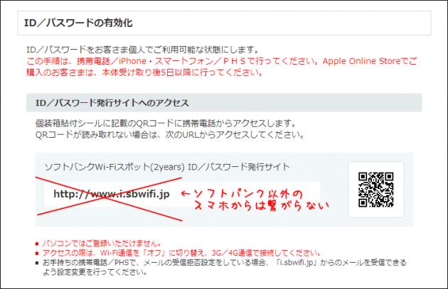 iPad Wi-Fiモデル用ソフトバンク無料Wi-Fi登録方法