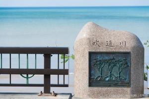 吹通川 石垣島観光スポット情報