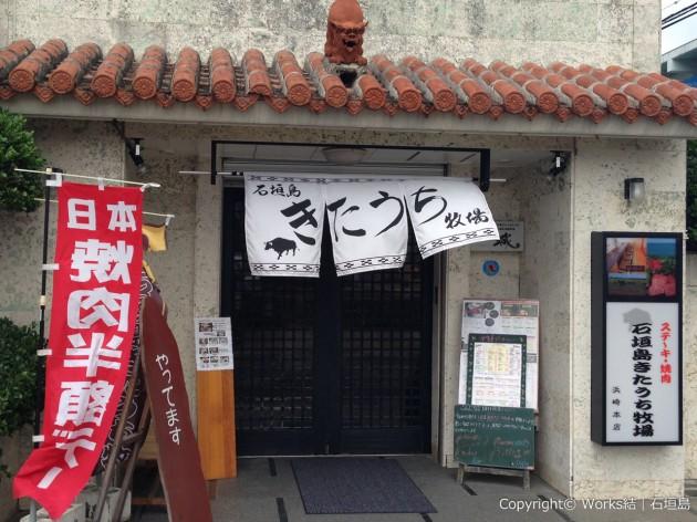 「石垣島きたうち牧場」浜崎店