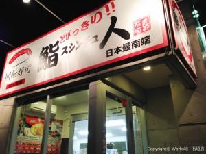 日本最南端の回転寿司「鮨人スシンチュ」