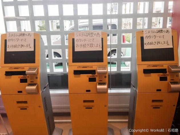 石垣島で通信障害