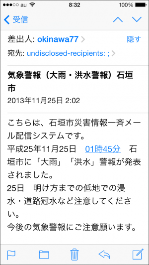 石垣市防災情報一斉メール配信サービス