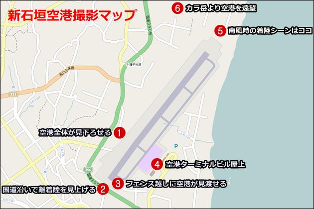 新石垣空港撮影マップ