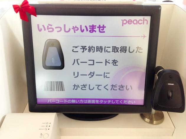 Peach搭乗レポート前編(石垣→沖縄那覇)
