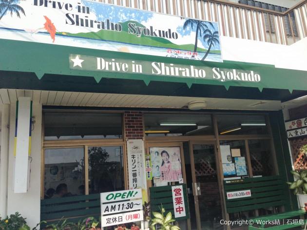 お腹がすいたら地元に大人気の白保食堂へ 石垣島グルメ情報